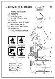 instruktsiya_po_sborke_pechi.jpg