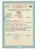 3-сертификаты-соответствия-от-30.03.2020-до-30